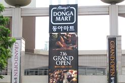 Dong Ah Mall